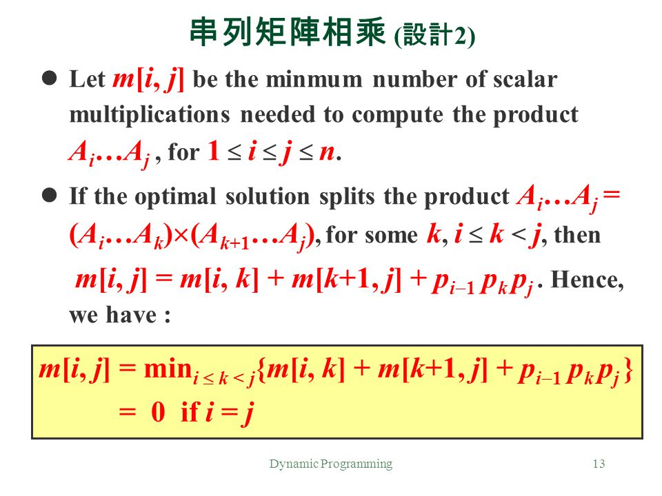 串列矩陣相乘 (設計2) Let m[i, j] be the minmum number of scalar multiplications needed to compute the product Ai…Aj , for 1  i  j  n.